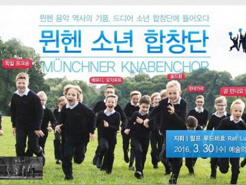 Südkorea-Tournee 27. März-4. April 2016